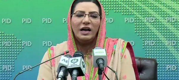 آرمی ایکٹ بل متفقہ منظوری ملکی مفاد فردوس عاشق اسلام آباد  92 نیوز