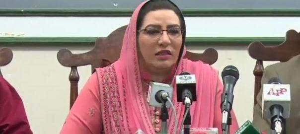 پاکستان، کسی کے مفاد، خاطر، اپنے مفاد، پیچھے نہیں ہٹے گا، فردوس عاشق، پریس کانفرنس، ترجمان دفتر خارجہ، اسلام آباد، 92 نیوز