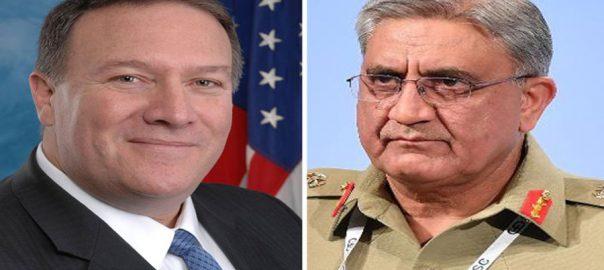 امریکی وزیرخارجہ، آرمی چیف جنرل قمرباجوہ، رابطہ، اسلام آباد، 92 نیوز