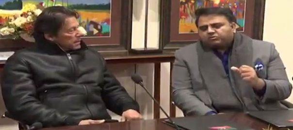 فواد چودھری ، وزیراعظم ، عمران خان ، خط ، وزرائے اعلیٰ ، صوابدیدی فنڈز ، سوالات