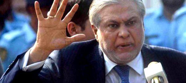 اسحاق ڈار  گھر نیلام  اشتہار جاری  لاہور  92 نیوز  سابق وزیر خزانہ 