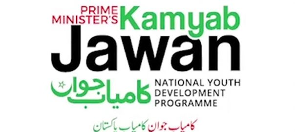 ملکی تاریخ اسکلز ڈویلپمنٹ پروگرام اسلام آباد  92 نیوز وزیر اعظم  عمران خان  ملکی تاریخ  باضابطہ افتتاح