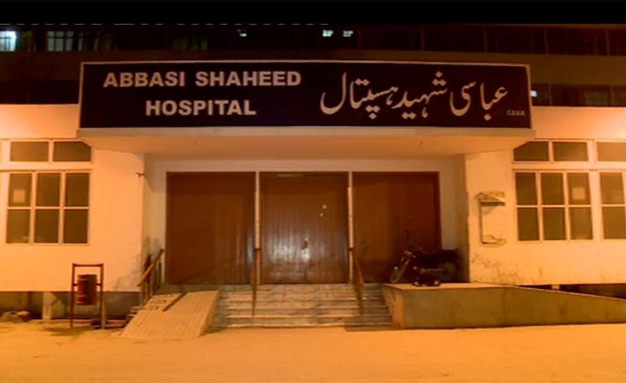 کراچی ، عباسی اسپتال میں مردہ قرار دی گئی خاتون زندہ ہو گئی