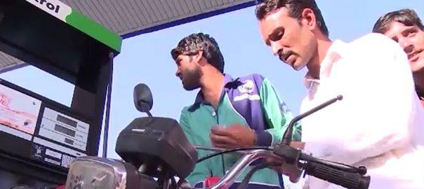 پٹرولیم مصنوعات، قیمتوں میں اضافہ، لاہور ہائیکورٹ، چیلنج، لاہور، 92 نیوز