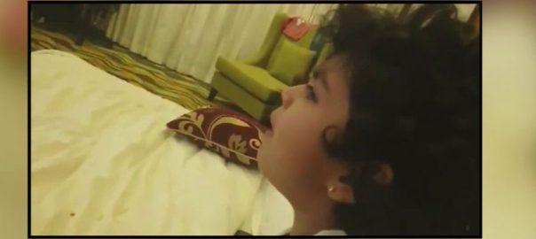محمد عامر، بیٹی، والد کو سپورٹ، ویڈیو، سوشل میڈیا، وائرل، لاہور، 92 نیوز