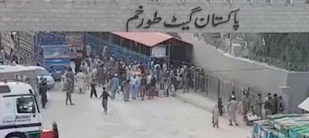 طورخم  طورخم بارڈر  پشاور  92 نیوز ضلع خیبر  پاک افغان سرحد 