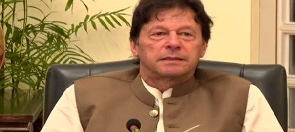 وزیر اعظم  قومی سلامتی کمیٹی تشکیل نو ذرائع اسلام آباد  92 نیوز عمران خان