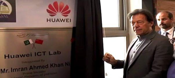 وزیر اعظم میانوالی  دورہ نمل  لیب کا افتتاح  92 نیوز عمران خان 