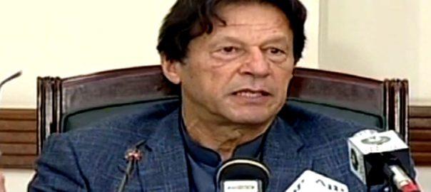 وزیر اعظم وفاقی کابینہ اسلام آباد 92 نیوز وزیر اعظم  عمران خان  وزیر خارجہ  شاہ محمودقریشی