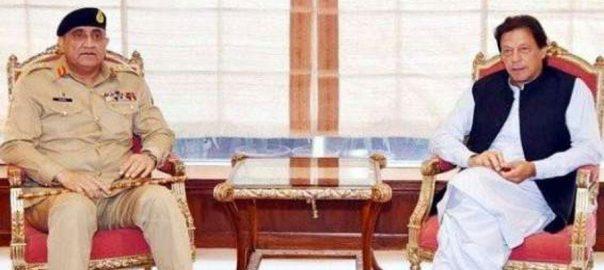 وزیراعظم، آرمی چیف، ملاقات، علاقائی سکیورٹی صورتحال، تبادلہ خیال، اسلام آباد، 92 نیوز