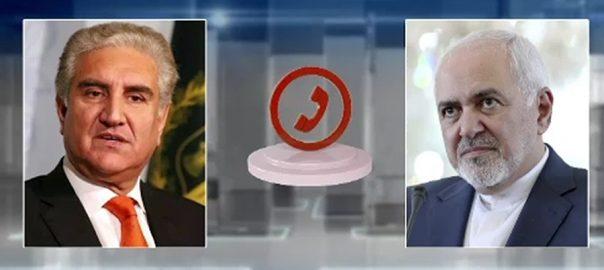 وزیر خارجہ  ایرانی ہم منصب  اسلام آباد  92 نیوز شاہ محمود قریشی  جواد ظریف