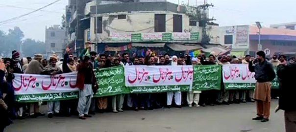 گڈز ٹرانسپورٹرز  v غیر معینہ مدت  پہیہ جام ہڑتال  لاہور  92 نیوز ایکسل لوڈ لمٹ