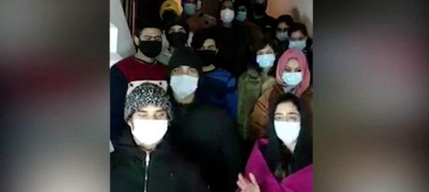 چینی یونیورسٹیوں، محصور پاکستانی طلبہ، شکایات کے انبار، لاہور، 92 نیوز