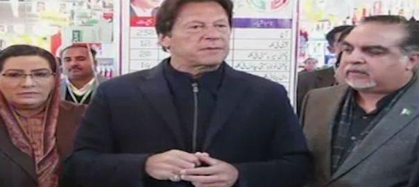 وزیر اعظم ، اسلام آباد ، یوٹیلیٹی اسٹور ، دورہ ، ریلیف پیکیج ، افتتاح