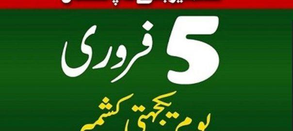 یوم یکجہتی کشمیر  کل عام تعطیل ہو گی  لاہور  ویب ڈیسک   وزارت داخلہ حکومت پاکستان