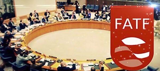 ایف اے ٹی ایف ، اہم اجلاس ، آج ، پیرس ، پاکستان ، گرے لسٹ ، امید ، 92 نیوز