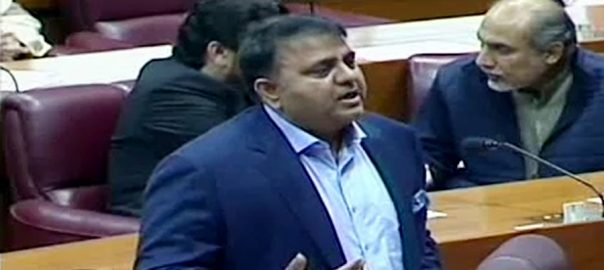اسلام آباد  92 نیوز قومی اسمبلی وفاقی وزیر انفارمیشن ٹیکنالوجی فواد چودھری بھارت دو ٹوک بدقسمتی 