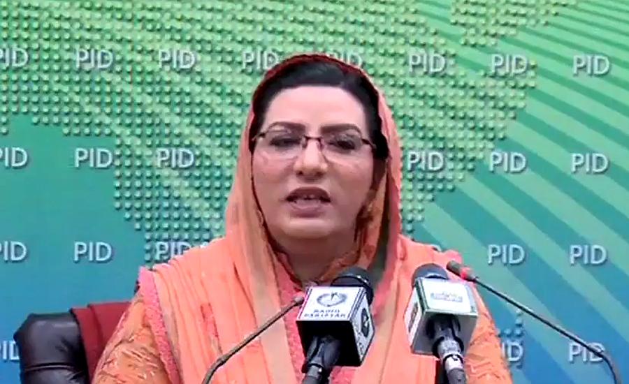 پاکستان کے آئین کو رد کرنے والوں کیلئے عوام کے دلوں میں کوئی جگہ نہیں ، فردوس عاشق اعوان