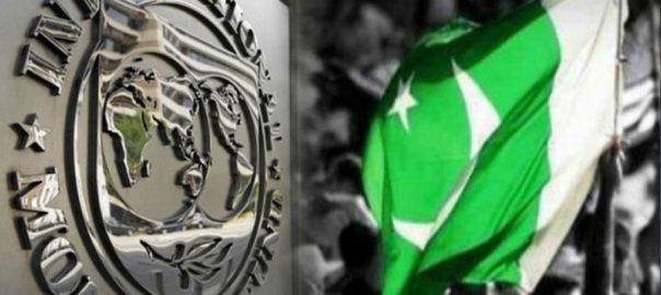 پاکستان ، آئی ایم ایف ، مذاکرات ، کل ، اسلام آباد ، ذرائع وزارت خزانہ ، 92 نیوز
