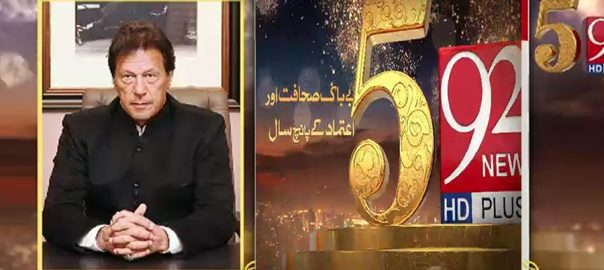 وزیر اعظم  عمران خان  92 نیوز سالگرہ مبارکباد اسلام آباد