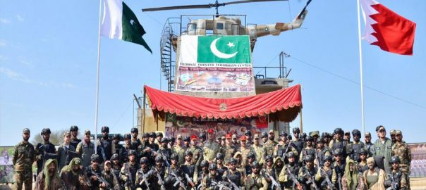 پاکستان ، بحرین ، مشترکہ فوجی مشقیں ، البدر چہارم 2020ء ، اختتام پذیر