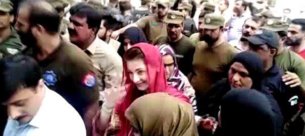 مریم نواز پاسپورٹ واپسی ای سی ایل غیر معینہ مدت لاہور  92 نیوز لاہور ہائیکورٹ
