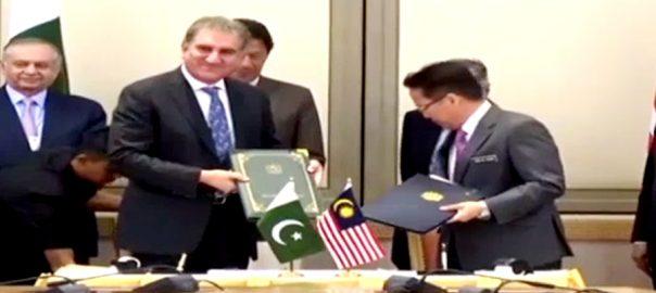 پاکستان ملائیشیا وزیراعظم  عمران خان  ڈاکٹر مہاتیرمحمد  وزیرخارجہ  شاہ محمود قریشی  ملائیشین وزیرقانون  معاہدے پر دستخط