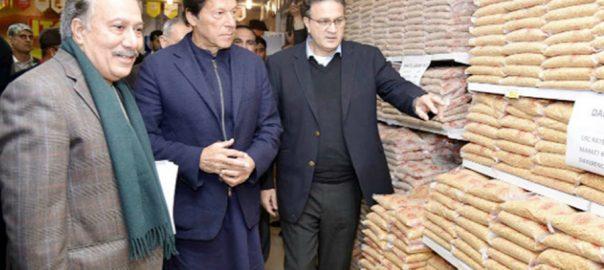 Pm imran khan وزیر اعظم یوٹیلٹی اسٹورز اسلام آباد  92 نیوز