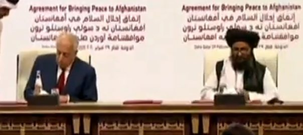 agreement 3 افغان طالبان  امریکا امن معاہدہ  دوحہ  92 نیوز دوحہ میں تاریخ رقم   افغان طالبان 