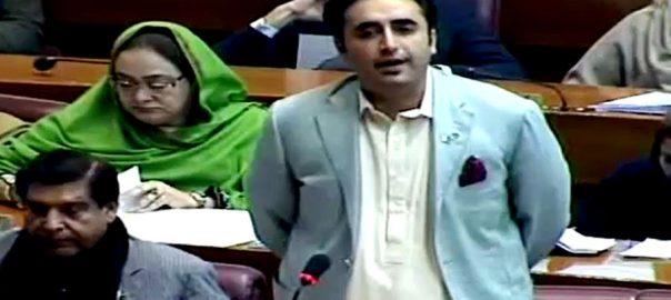 عمران خان ، کہتے تھے ، قرض لیا ، خودکشی کر لونگا ، غلطی مان ، گھر چلے جائیں ، بلاول ، قومی اسمبلی ، خطاب ، اسلام آباد ، 92 نیوز