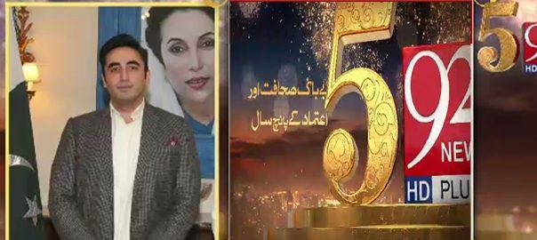 بلاول بھٹو زرداری 92 نیوز پانچویں سالگرہ نیک خواہشات اسلام آباد  محترمہ بے نیر بھٹو
