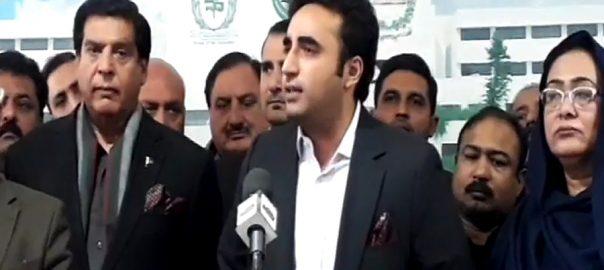 آئی ایم ایف  پی ٹی آئی ک بلاول بھٹو اسلام آباد  92 نیوز پاکستان پیپلزپارٹی 