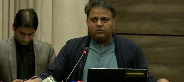 fawad-chaudhary نواز شریف  میڈیکل رپورٹس  برطانیہ فواد چودھری اسلام آباد  92 نیوز وفاقی وزیر  سائنس اینڈ ٹیکنالوجی  فواد چودھری