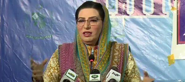 وزیراعظم ، کسی محکمے ، موجود مافیا ، نہیں چھوڑیں گے ، فردوس عاشق ، اسلام آباد ، میڈیا سے گفتگو ، 92 نیوز