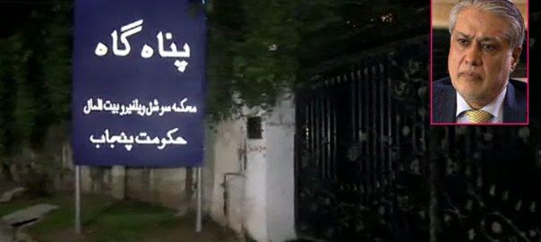 اسحاق ڈار ، رہائش گاہ ، پناہ گاہ میں تبدیل، 40 افراد ، قیام کے انتظامات ، لاہور ، 92 نیوز