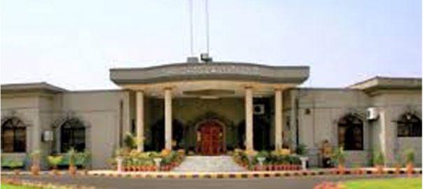 islamabad high court اسلام آباد ہائیکورٹ چین طلبہ وفاقی کابینہ اسلام آباد  92 نیوز