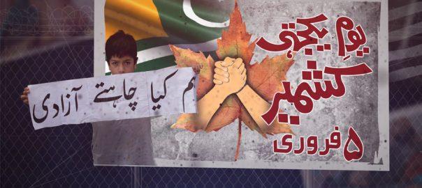 ملک بھر ، یومِ یکجہتیِ کشمیر ، ملی جوش و جذبے ، منایا جا رہا ہے ، لاہور ، 92 نیوز