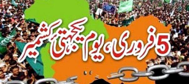 کشمیریوں ، اظہار یکجہتی ، دنیا بھر ، 5 فروری ، کشمیر ڈے ، لاہور ، 92 نیوز