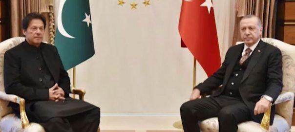 پاکستان ، ترکی ، سماجی ، معاشی ترقی ، معاہدہ ، فیصلہ ، اسلام آباد ، 92 نیوز