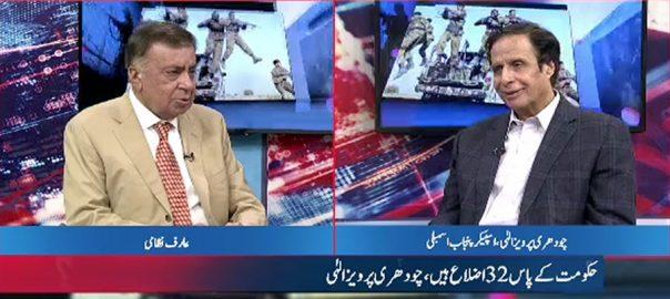 تحریک انصاف ، اندرونی لڑائی ، تختہ ، چودھری پرویز الہٰی