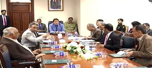 صارفین ، صنعتوں ، مناسب قیمت ، بجلی فراہمی ، اولین ترجیح ، وزیراعظم ، اعلیٰ سطح اجلاس ، اعلامیہ ، اسلام آباد ، 92 نیوز
