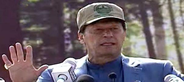 وزیر اعظم ، آج ، ایک روزہ دورے ، میانوالی ، اسلام آباد ، 92 نیوز
