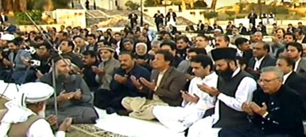 نعیم الحق ، روح ، ایصال ثواب ، وزیر اعظم ہائوس ، فاتحہ خوانی ، دعا ، صدر ، وزیر اعظم ، اسلام آباد ، 92 نیوز