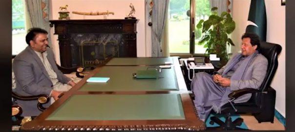 فواد چودھری ، وزیر اعظم ، فضل الرحمٰن ، مقدمہ درج ، درخواست ، اسلام آباد ، 92 نیوز