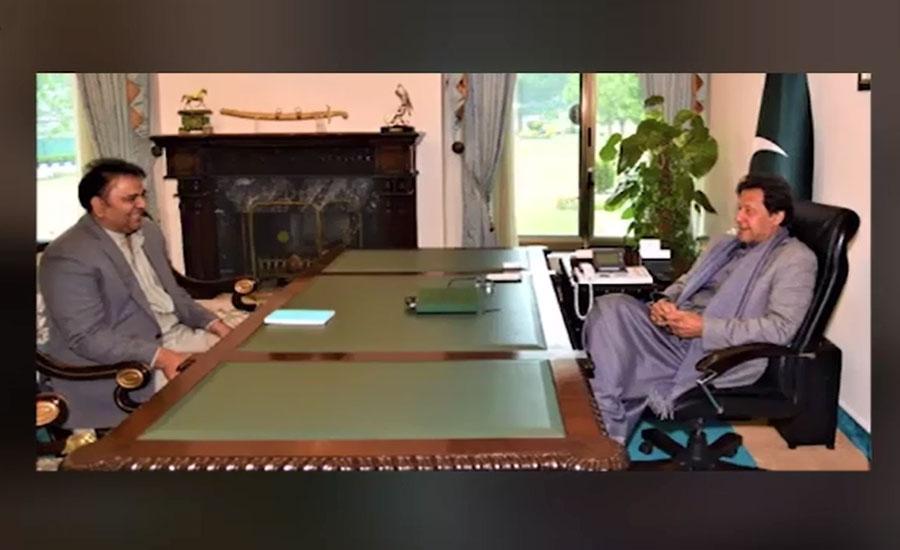 فواد چودھری کی وزیر اعظم سے فضل الرحمٰن کیخلاف مقدمہ درج کرانے کی درخواست