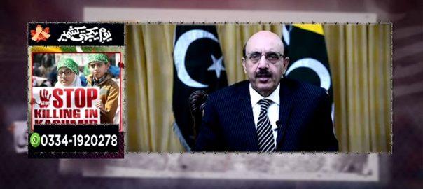 بھارتی جارحانہ اقدامات ، عالمی سطح ، مذمت ، سردار مسعود خان ، یوم یکجہتی کشمیر ، ویڈیو پیغام ، مظفر آباد ، 92 نیوز