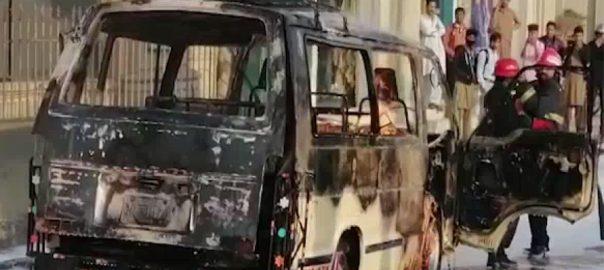 school van بہاولپور اسکول وین آتشزدگی جانی نقصان 92 نیوز آگ کی نذر  ڈی سی چوک