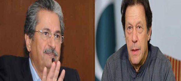 وزیر اعظم شفقت محمود اسلام آباد  92 نیوز عمران خان