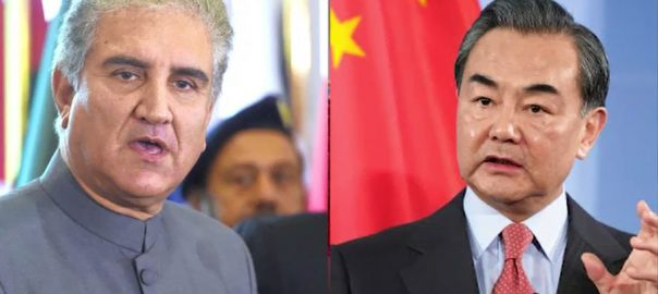 شاہ محمود ، چینی وزیر خارجہ ، ٹیلیفونک رابطہ ، کرونا ، بھرپور حمایت ، اظہار ، اسلام آباد ، 92 نیوز