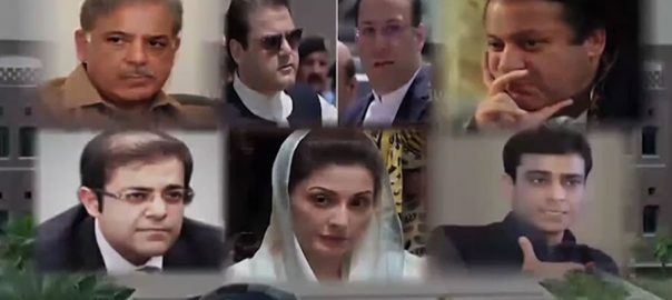 شریف خاندان ، ملکیتی کمپنیوں ، دفاتر ، نیب لاہور ، چھاپے ، ریکارڈ ضبط ، 92 نیوز